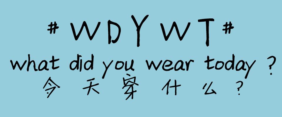 SHOW活动#WDYWT#今天你穿什么:今天你穿什么?!7x24不打烊#WDYWT#(WHAT DID YOU WEAR TODAY?)至热上线!日日SHOW!今天你我他穿什么?明天你我他穿什么?每天SHOW YOHO!亚洲编集部严选一位最型(靓)STYLE,为你铺就秀台、亮起追光,发布于@WDYWT !当然,大方如SHOW,每日一张一百元YOHO! 有货代金券(非中国大陆地区则为等值iTunes Card一张)送上!小心SHOW上瘾噢!|banner