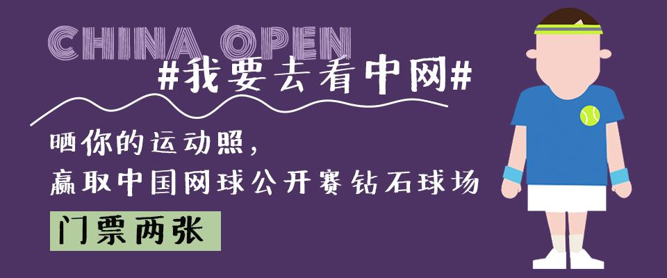 SHOW活动:#我要去看中网#:这个假期,SHOW带你去看中国网球公开赛!即日起至9月30日 10点,发布自己的运动照片并标注#我要去看中网#话题,同时定位自己的地理位置,就有机会获取中国网球公开赛钻石球场门票两张!(10.1-10.4日期随机)疯狂抢票16小时,千万别错过!|banner