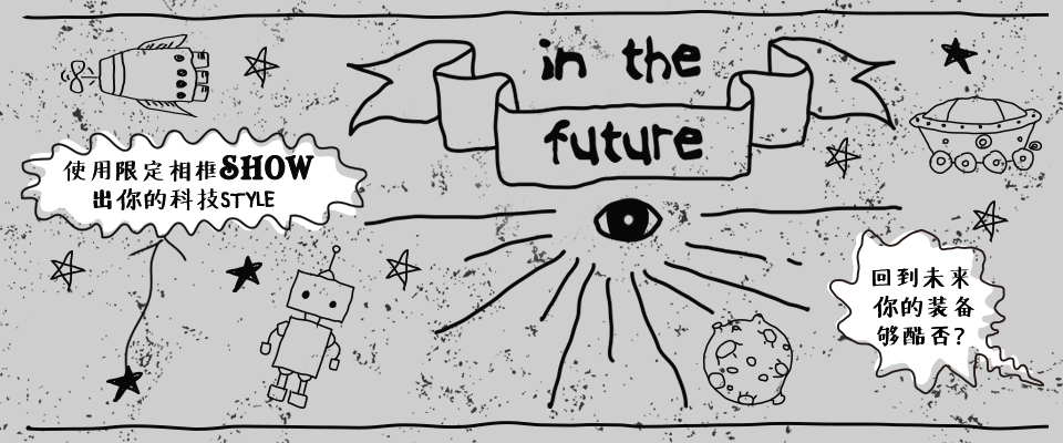 2015,身处未来,你的装扮有够酷?自动调整外套、悬浮滑板、免绑鞋带系统,虽然这些还尚未实现,但科技风潮正渐渐侵占我们的世界,使用#In The Future#限定相框,上传你的科技STYLE或装备到SHOW,科技到底是浮夸还是内敛,开动脑力,玩味不可思议。|banner